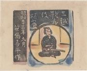 Mitsukoshi Kabuki Hanga, Works of Sasajima Kihei, September 1948