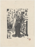 Nakamura Moshiho IV as Sodehagi in Sodehagi Saimon at the Mitsukoshi Theater