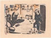 Nakamura Moshio IV and Sawamura Tosshō IV in Onna Goroshi Abura no Jigyoku at the Mitsukoshi Theater