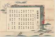 Nōgakuzue, Mokuroku, zenpen (Index, volume 1, no. 1)