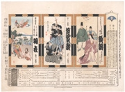 Kabuki Playbill (Tsuji Banzuke) for Plays at the Initial Opening of the Imperial Theater: Yoritomo, Igagoe and Hagoromo