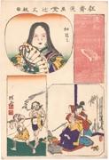 Egret, Ofuku, Coiffeur, Holes in Their Abdomen from the series Kyōsai Manga