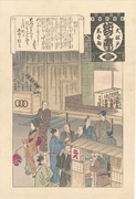 Fūbunkiki from the series Annual Events of the Edo Theater