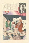 Kido Haori from the series Annual Events of the Edo Theater