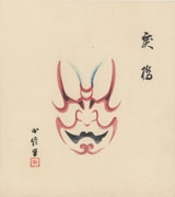 Modoribashi from the folio Collection of One Hundred Kumadori Makeups in Kabuki, Collection 2