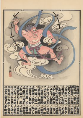 A Set Of Three Nōsatsu Kōkanfuda Fujin The Wind God Raijin The Thunder God Calligraphic Cover Sheet The Lavenberg Collection Of Japanese Prints ➧ support the channel via. thunder god calligraphic cover sheet