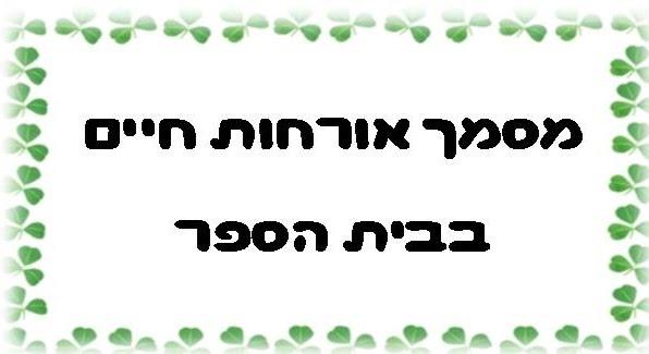 https://sites.google.com/a/nahalal.tzafonet.org.il/books/