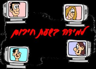 http://sites.education.gov.il/cloud/home/Lemida_Merahok/Pages/Emergency_learning.aspx
