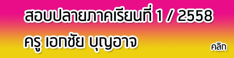 https://sites.google.com/a/nakhonthai.ac.th/khru-xekchay/wicha-thekhnoloyi-5-m-6