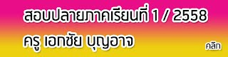 https://sites.google.com/a/nakhonthai.ac.th/khru-xekchay/wicha-thekhnoloyi-5-m-6