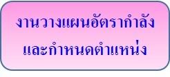 https://sites.google.com/a/nan2.go.th/brihar-ngan-bukhkhl-1/home/%E0%B8%87%E0%B8%B2%E0%B8%99%E0%B8%AD%E0%B8https://sites.google.com/a/nan2.go.th/brihar-ngan-bukhkhl-1/ngan-wangphaen-xatra-kalang-1