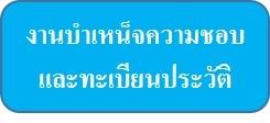 https://sites.google.com/a/nan2.go.th/brihar-ngan-bukhkhl-1/ngan-bahenc-khwam-chxb-laea-thabeiyn-prawati