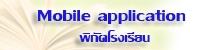 http://alphaedu.azurewebsites.net/HostMonitor/schoollocation.html