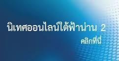 http://www.nan2.go.th/nan2_nited/?name=news