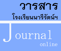 https://sites.google.com/a/nareerat.ac.th/nareerat-school-phrae/jornal-online