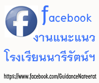 https://www.facebook.com/GuidanceNareerat