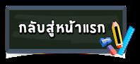 https://sites.google.com/a/narinukun.ac.th/ecpnarinukun/