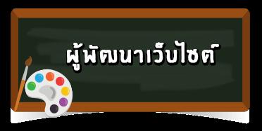 https://sites.google.com/a/narinukun.ac.th/ecpnarinukun/administrator