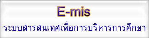 https://sites.google.com/a/nb1.go.th/khanawut/bannadee/emis.jpg