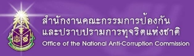 https://www.nacc.go.th/main.php?filename=naccbpam