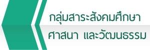 http://www.nbr.ac.th/index.php/2014-06-22-05-59-52/social-studies