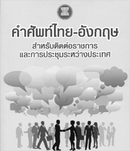 http://www.e4thai.com/e4e/images/pdf2/learningPackage.pdf