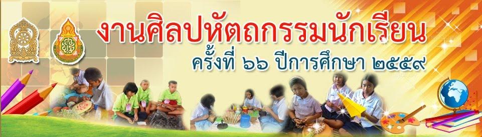 https://sites.google.com/a/ncw.ac.th/kar-ngan-xachiph-laea-thekh-no-yoi/home/sillapa