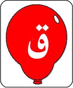 حرف القاف ( ق) - المعلمة اسراء زعبي