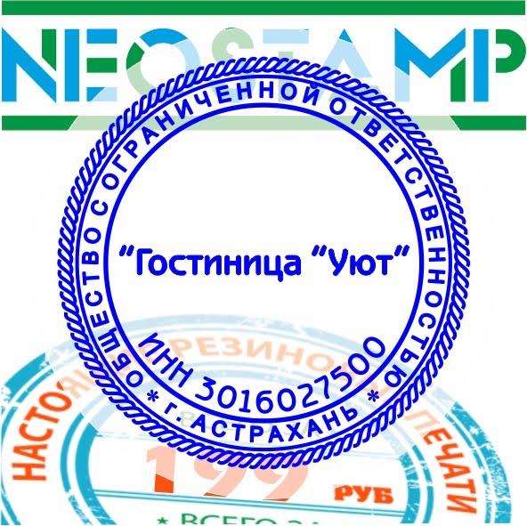 самонаборные печати с гербом