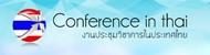 http://www.conferenceinthai.com/