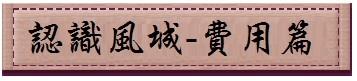 https://sites.google.com/a/nhsh.tp.edu.tw/acadmic/registry/ren-shi-feng-cheng-fei-yong-pian