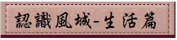 https://sites.google.com/a/nhsh.tp.edu.tw/military-office/12ren-shi-feng-cheng-sheng-huo-pian