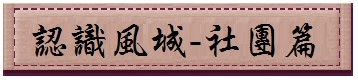 https://sites.google.com/a/nhsh.tp.edu.tw/stuaff/stuact/xue-sheng-she-tuan-huo-dong