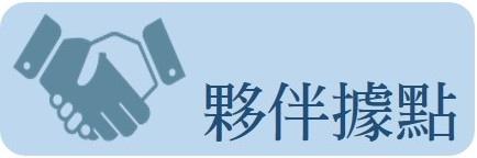 https://sites.google.com/a/nhu.edu.tw/2tong/partnership