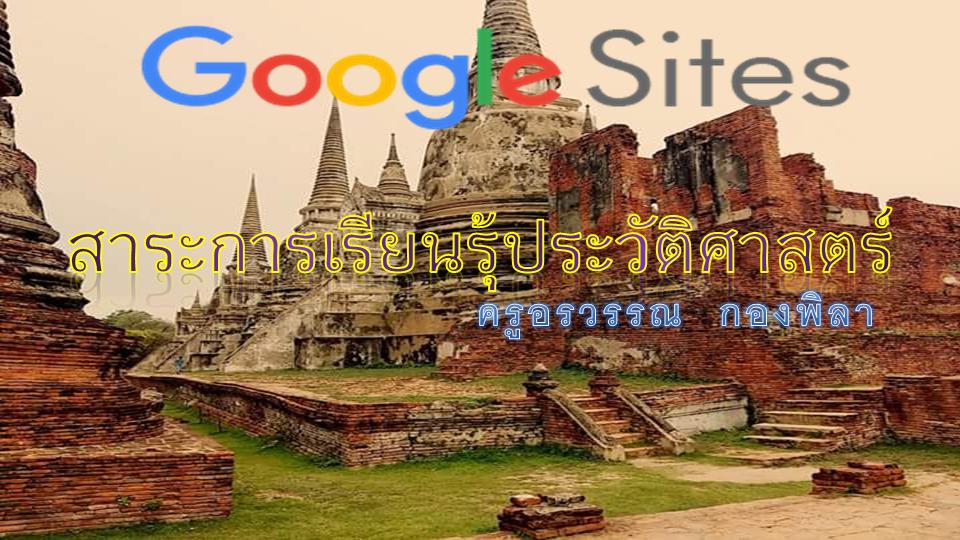 สาระการเรียนรุ้ประวัติศาสตร์ google sites