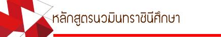 https://sites.google.com/a/nmrsw2.ac.th/hlaksutr-nw-mi-nth-rachini-suksa3/