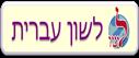 http://lib.cet.ac.il/pages/language.asp