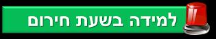 https://sites.google.com/a/nofharim.tzafonet.org.il/sefer/httpssitesgooglecomanofharimtzafonetorgilhome/trgyl-hyrwm-lwmy---kyth-1