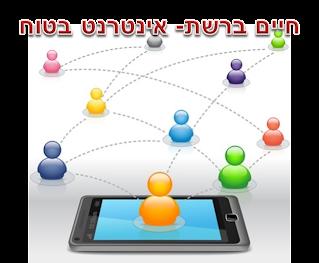 https://sites.google.com/a/nofharim.tzafonet.org.il/3rdgradeclass/home/internet-batoah