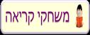http://www.edu-negev.gov.il/bs/gibsanit/kriaa/kriaa.htm