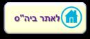 https://sites.google.com/a/nofharim.tzafonet.org.il/def/a1/10.png