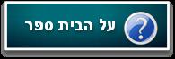 https://sites.google.com/a/nofharim.tzafonet.org.il/sefer/home/15.png