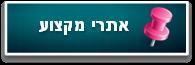 https://sites.google.com/a/nofharim.tzafonet.org.il/sefer/sefer/try-mqzw