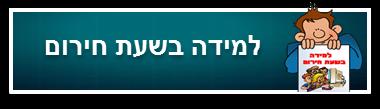 https://sites.google.com/a/nofharim.tzafonet.org.il/sefer/sefer/lmydh-bt-hyrwm