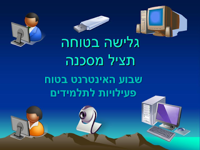 https://sites.education.gov.il/cloud/home/glisha_betuha/Pages/peiluyuot_bakatalog.aspx
