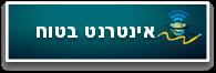 https://sites.google.com/a/nofharim.tzafonet.org.il/sefer/home/11.png