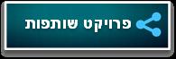 https://sites.google.com/a/nofharim.tzafonet.org.il/sefer/home/12.png