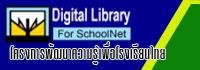 โครงการพัฒนาความรู้เพื่อโรงเรียนไทย by NECTEC