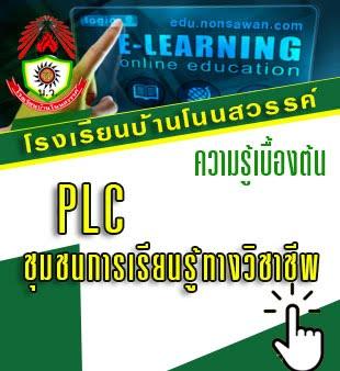 plc ชุมชนเรียนรู้ทางวิชาชีพ