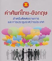 http://www.e4thai.com/e4e/images/pdf2/learningPackage.pdf